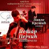 ArtLink nagrada Najperspektivnijeg mladog muzickog umetnika u 2018. i Novogodisnji koncert u Kolarcu