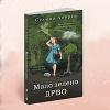 Promocija knjige Malo zeleno drvo Seline Lovren