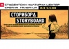 STORYBOARD - STRIP I ILUSTRACIJA